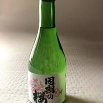 同期の桜 純米原酒 300ml