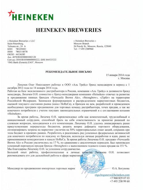 """Рекомендательное письмо """"Хайнекен"""""""