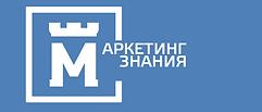 МАРКЕТИНГЗНАНИЯ.png