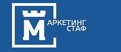 МАРКЕТИНГСТАФ.png