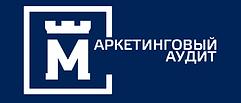 МАРКЕТИНГОВЫЙАУДИТ.png