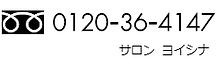 0120-36-4147