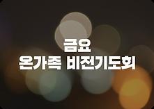 온라인 금요집회(형제교회 초청) 송준기 목사.001.png