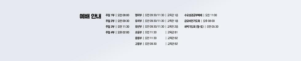 예배시간수정.png