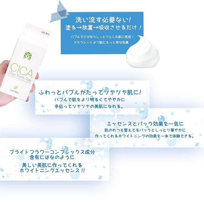 ★시카-매직버블팩_02.jpg