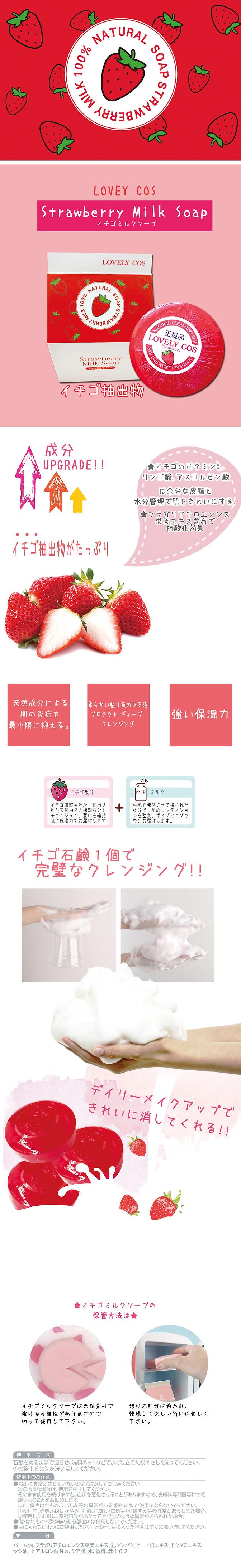 ★딸기우유비누 풀★.jpg