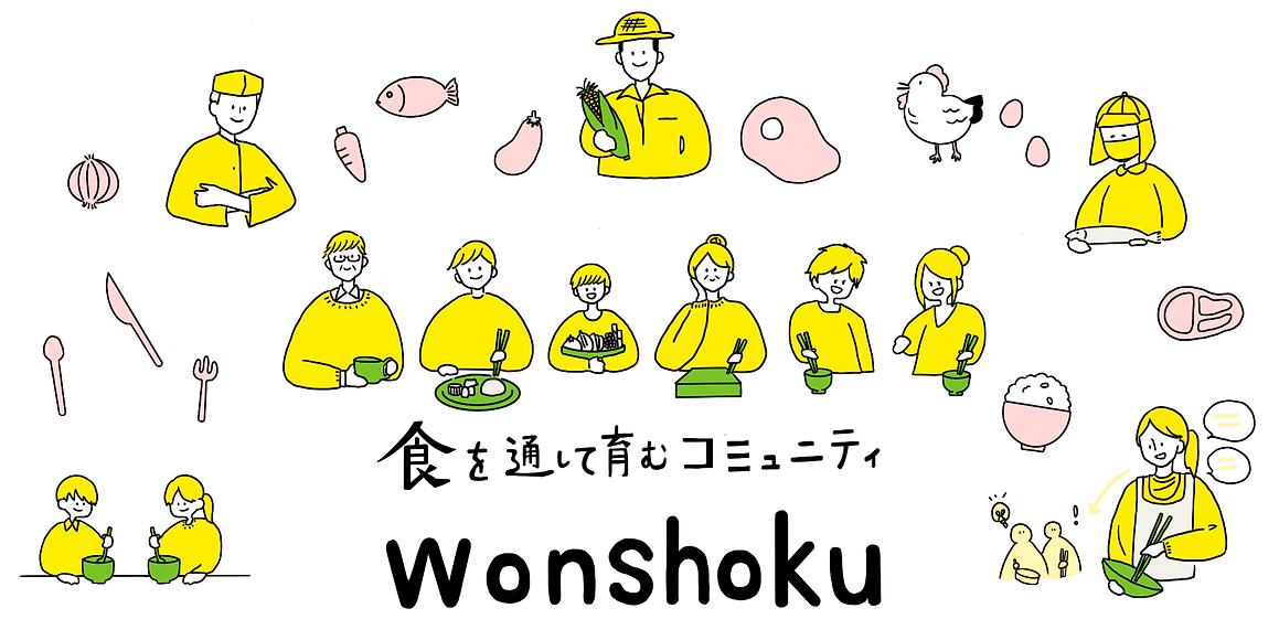 食を通して育むコミュニティ「wonshoku」