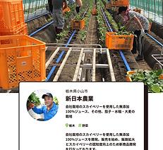 新日本農業さま