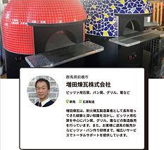 増田煉瓦株式会社さま