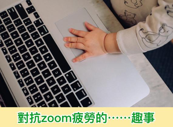 【在家學習】為「網上開學」作準備!對抗zoom疲勞的「趣事」
