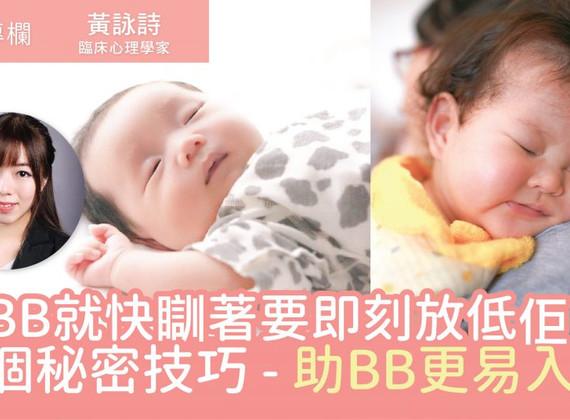 BB睡得好 父母無煩惱