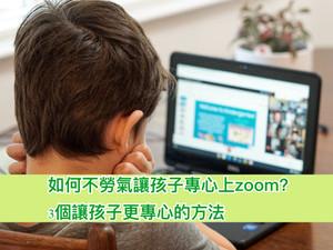 如何不勞氣讓孩子專心上zoom?  3個讓孩子更專心的方法