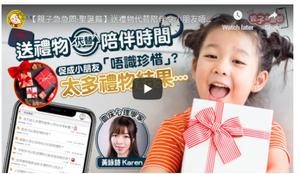 [訪談]【親子急急問‧聖誕篇】送禮物代替陪伴令小朋友唔珍惜?結果…