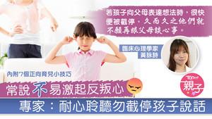 【育兒心得】父母常說「不」易激起兒童反叛心 專家:耐心聆聽勿截停孩子說話【內附7個正向育兒技巧】