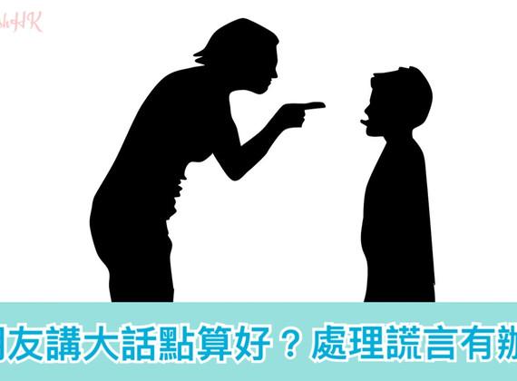 說謊背後 – 理解說謊的動機與處理孩子的謊言