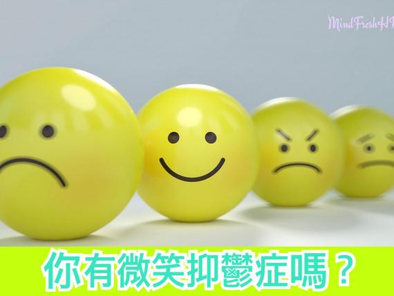 抑鬱症的微笑?