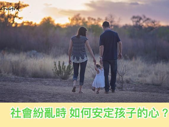 在社會紛亂中三招安定孩子心