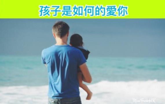 親子下火茶:孩子是如何的愛你