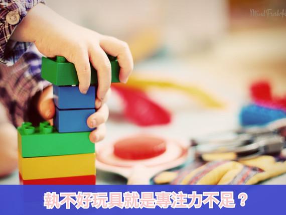 從收拾玩具看專注: 執不好玩具的孩子是專注力不足嗎?
