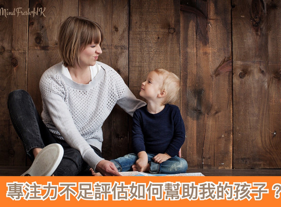 [專欄] 專注力不足評估 如何幫助我的孩子?