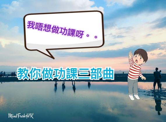 開學後小朋友唔肯做功課?教你做功課三部曲