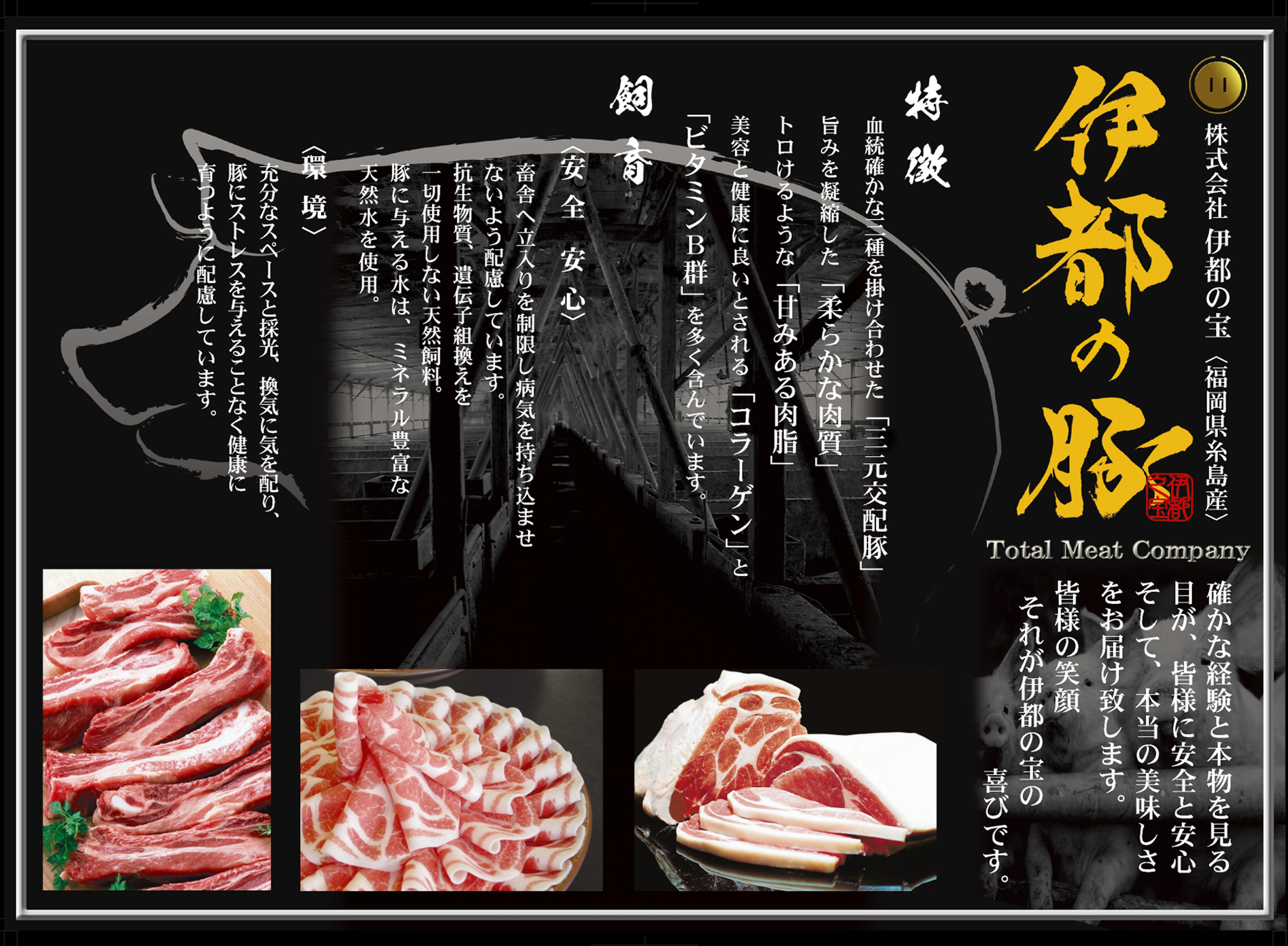 伊都の豚を使用
