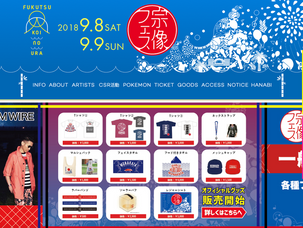 イベント出展 中洲十番 福津支店
