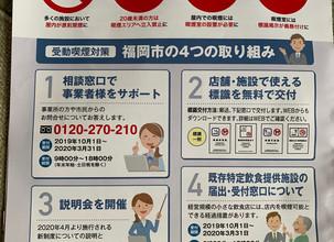 福岡市受動喫煙対策