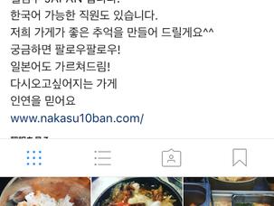 韓国語版のSNS