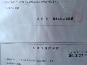 博多区から公園の使用許可