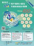 2021天線競賽 海報公告(二次延期版).jpg