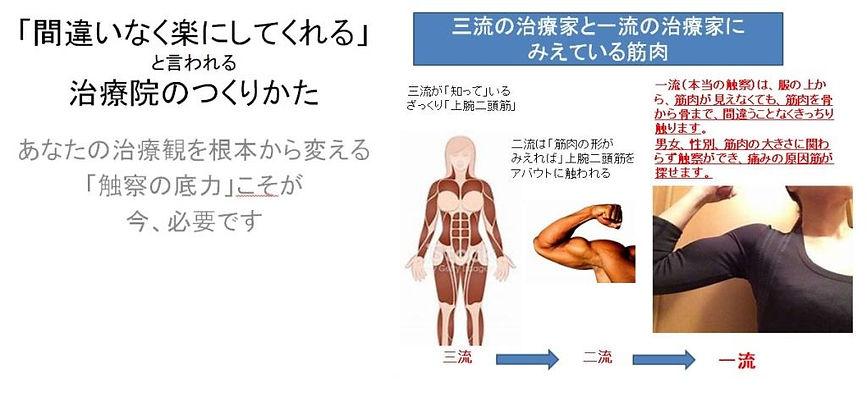 触察/治療院.jpg