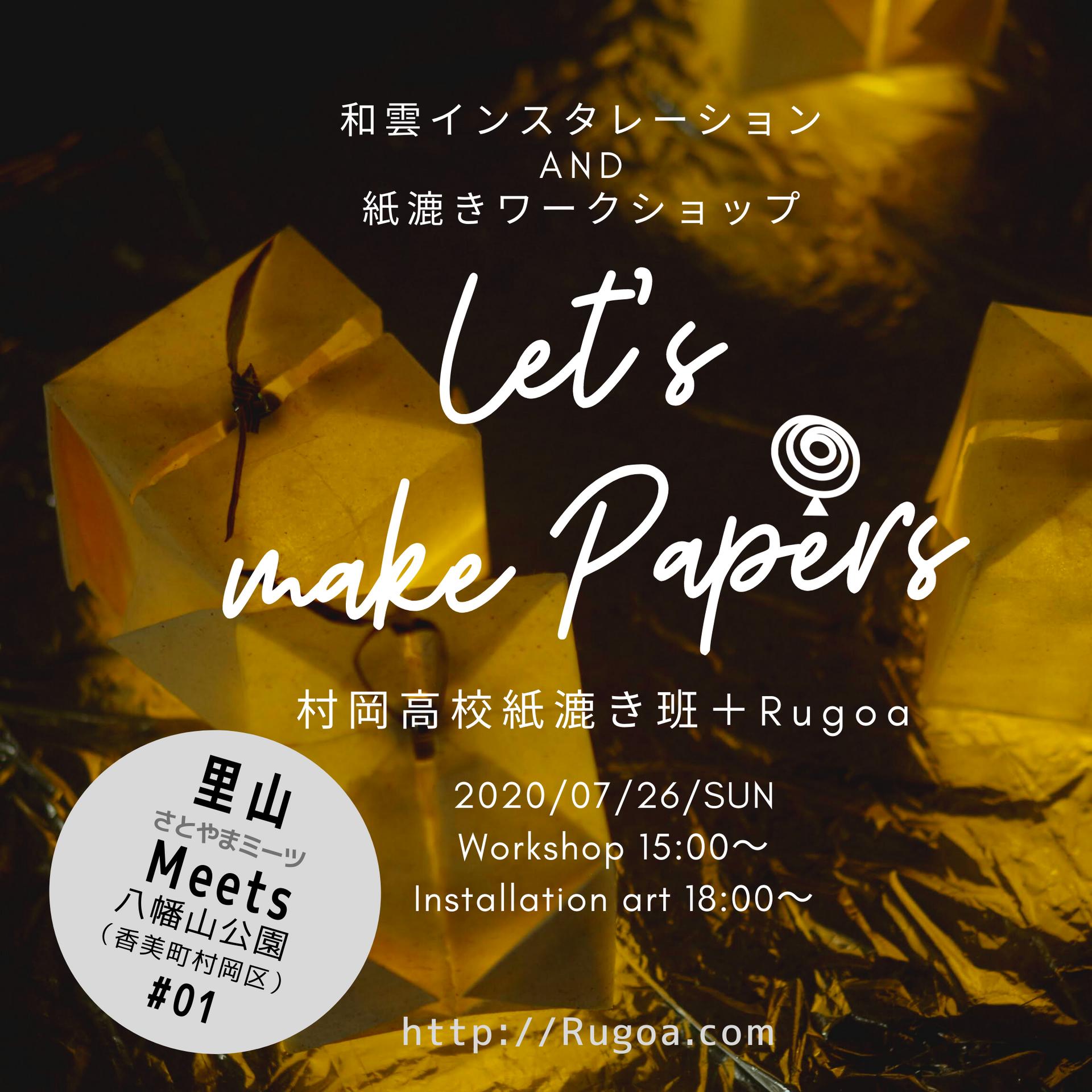 里山Meets.png