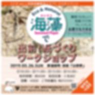 Hamasaka_190526.png