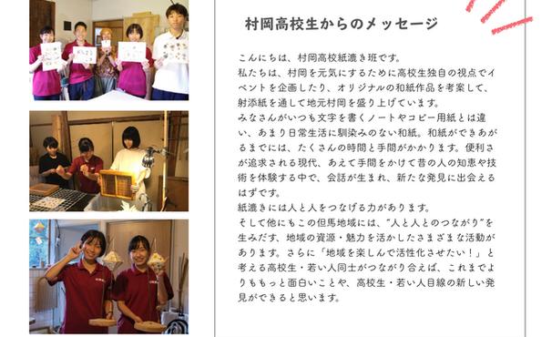 里山meets_messege.png