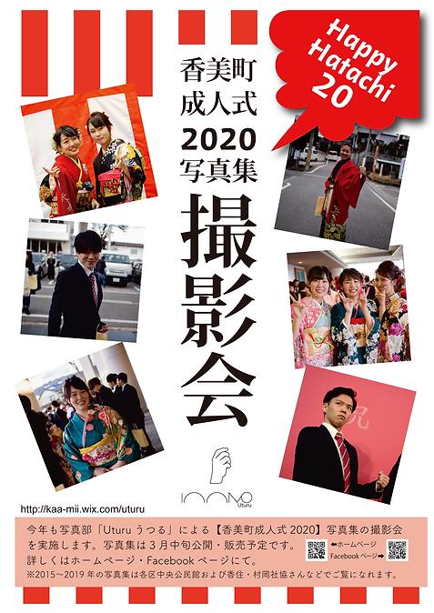 香美町成人式2020.png