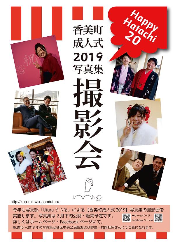 香美町成人式2019.png