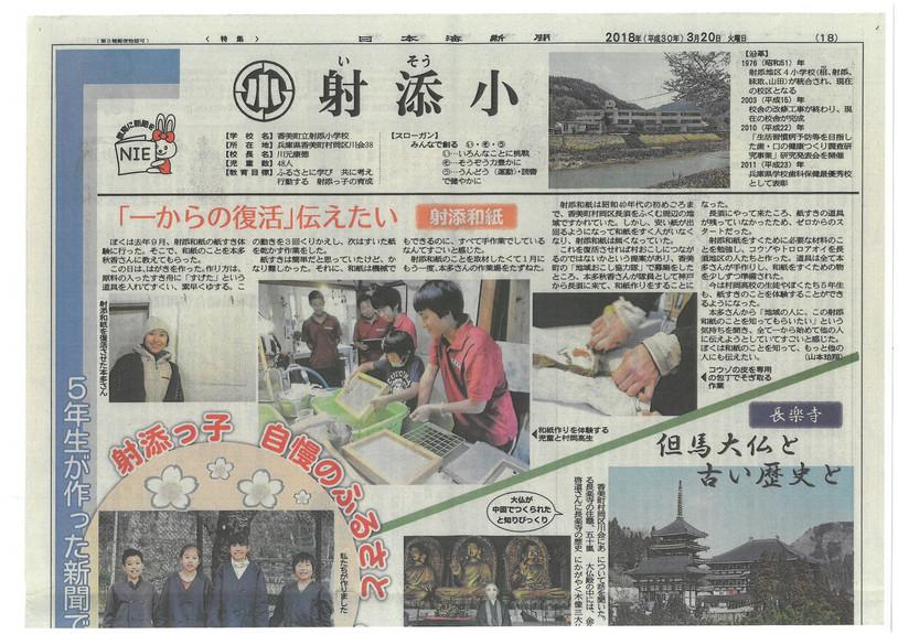 いそう新聞記事1.jpg