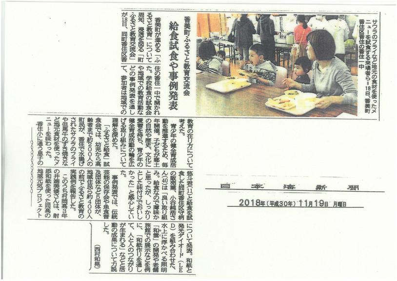 ふるさと教育日本海新聞.jpg