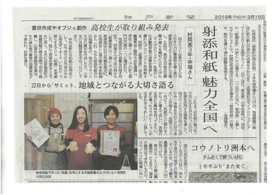 神戸新聞0319.jpg