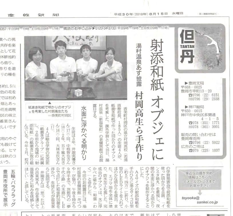 20180815産経新聞.png