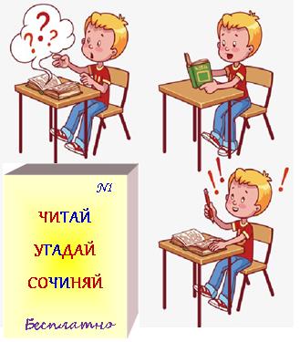 Сборник  «ЧИТАЙ, УГАДАЙ, СОЧИНЯЙ» N1