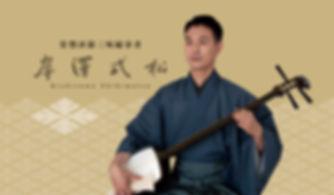 shamisenplayer.jpg