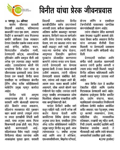 Tarun Bharat - Newspaper Coverage Aug 20
