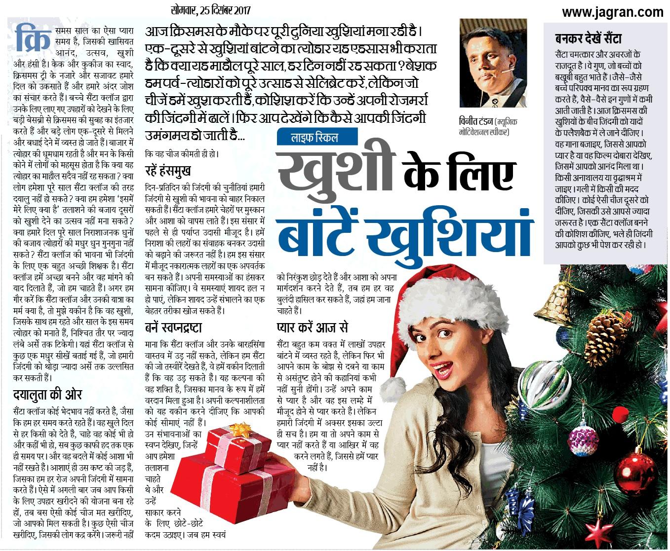 Dainik Jagran 25 Dec 2017
