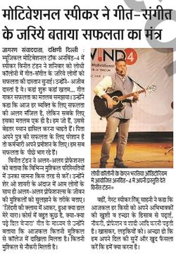Unwind 4 Media Coverage