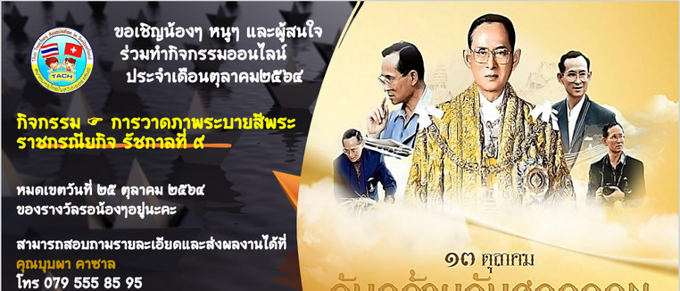 H.M. King Bhumibol Adulyadej The Great Memorial Day.PNG