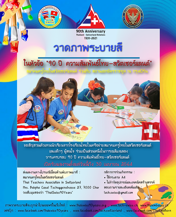 Flyer.ThaiSwiss90Years.png