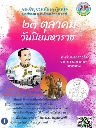 King Chulalongkorn Memorial Day 2020.jpg
