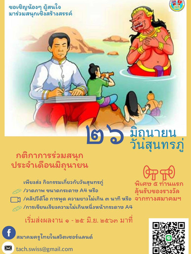 Sunthorn Phu Memorial Day